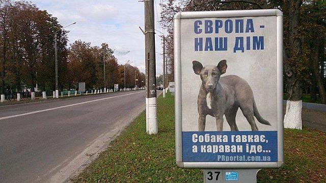 Украина рвётся в Европу
