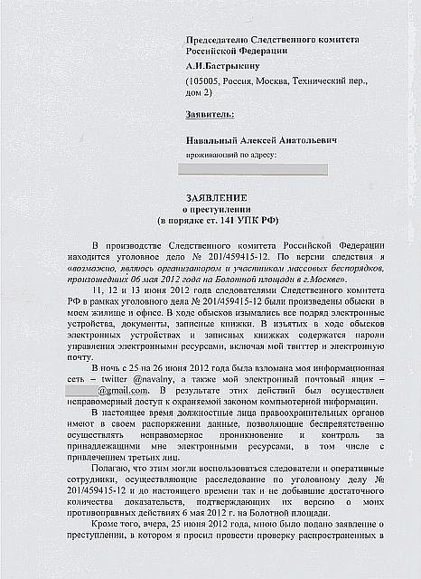 Навальный-СКП-01
