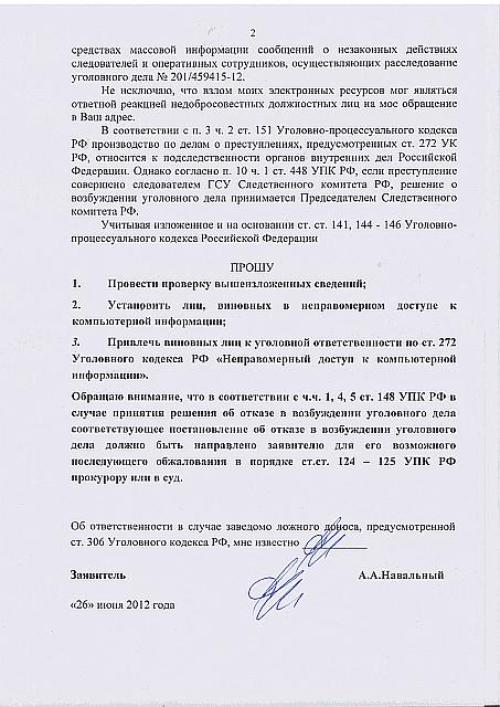 Навальный-СКП-02