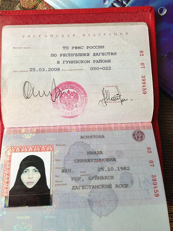 Паспорт смертницы. Версия 1.0
