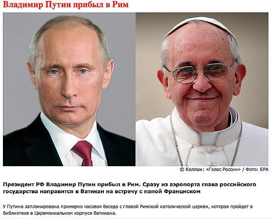 Папа и Путин