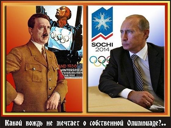 Вожди и олимпиады