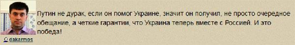 Путин-не-дурак