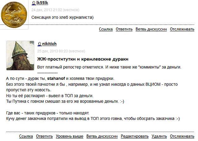 Платные репостеры и дурак Стаканов