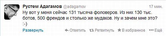 твиттер0001
