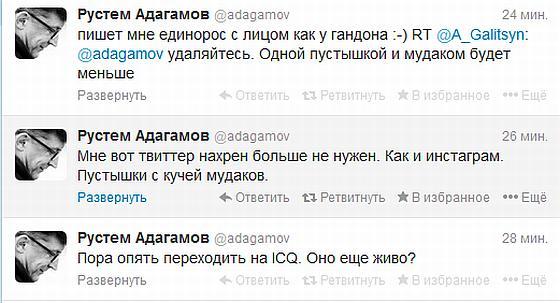 твиттер0002