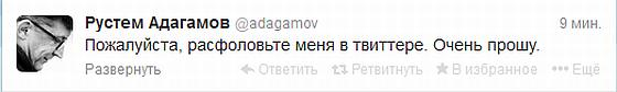твиттер0004