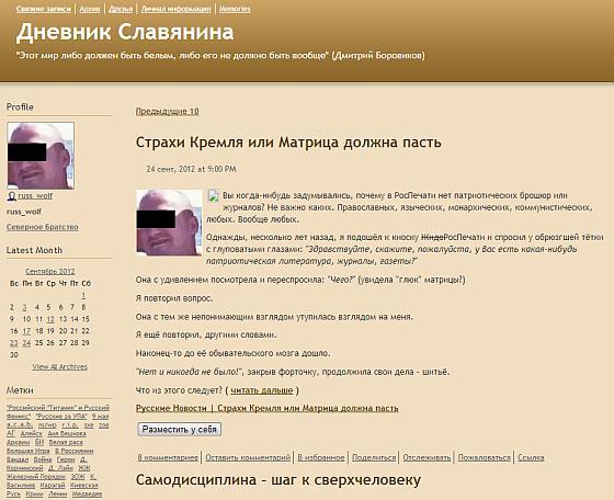 Дневник Славянина