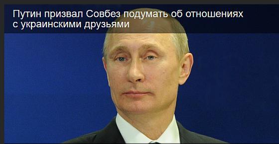 Путин призвал подумать
