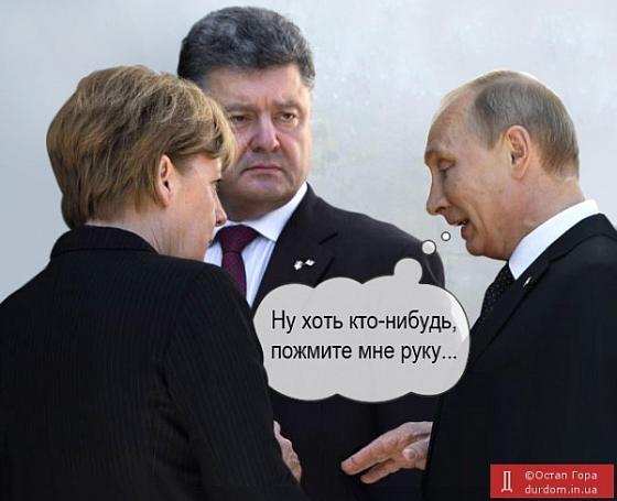 Порошенко, Меркель и Хуйло