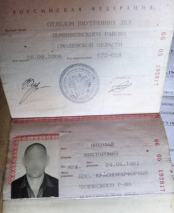 Паспорт наёмника
