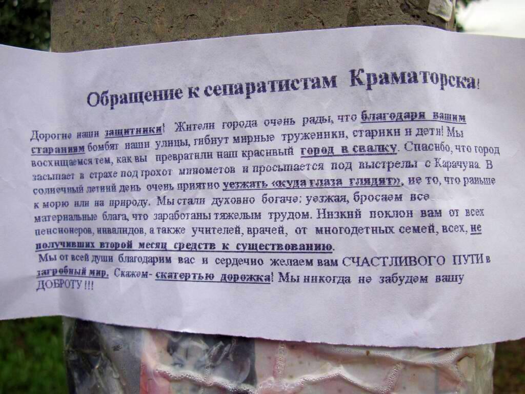Жители Краматорска пишут