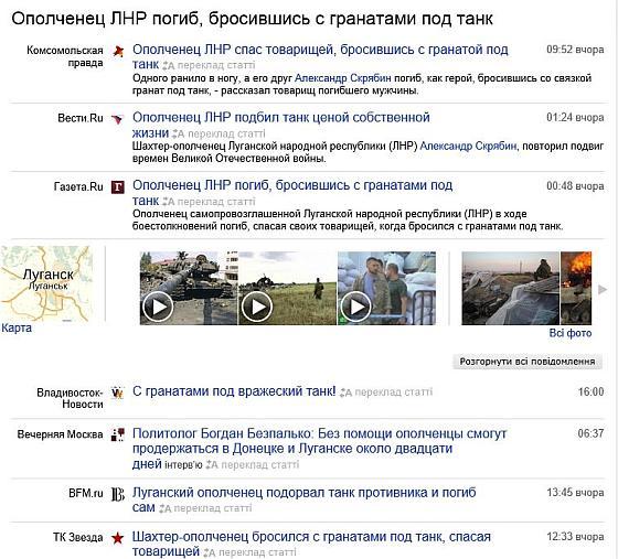 Путинские СМИ лгут