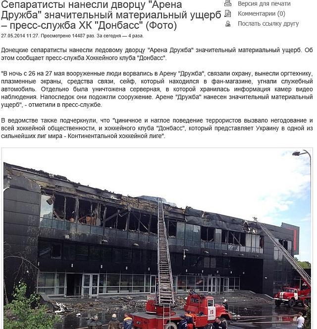Мародеры из ДНР разгабили и сожгли Арену Дружбы
