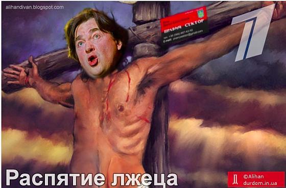 Распятый мальчик Костя Эрнст