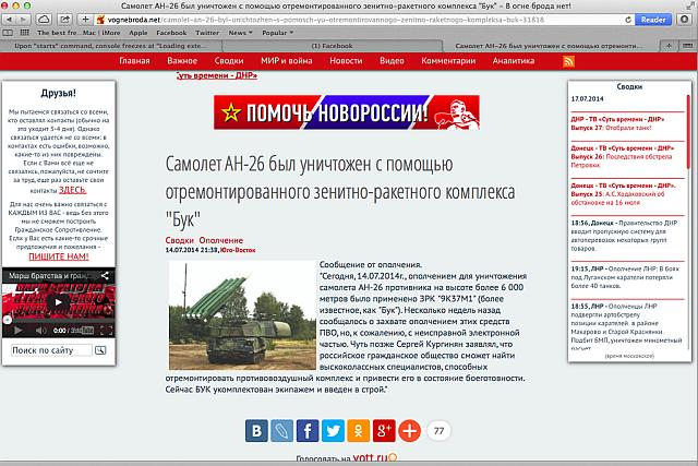 Новости Новороссии 1