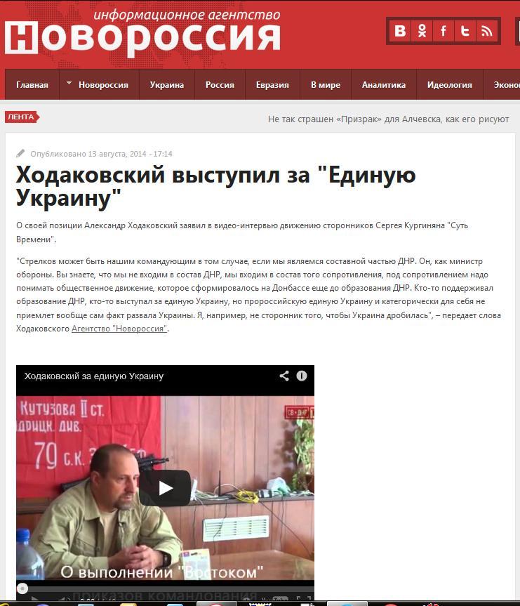 Ходаковский за Единую Украину