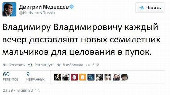 Про Путина и мальчиков