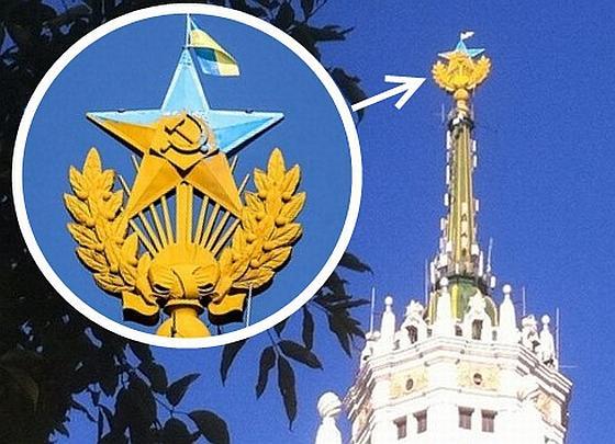 Украинский флаг над Москвой