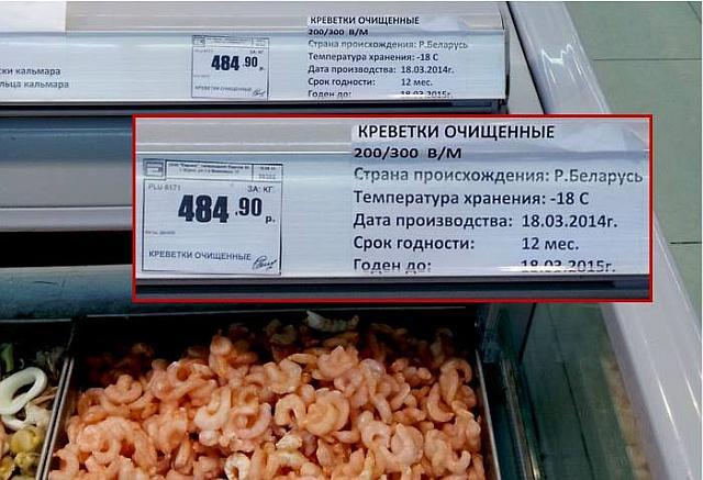 Белорусские креветки