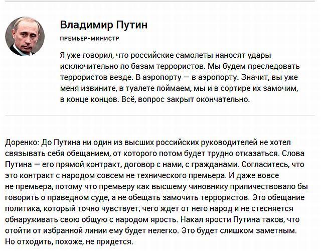 До взрывов жилых домов в Москве и Волгодонске рейтинг Путина составлял 1,5%