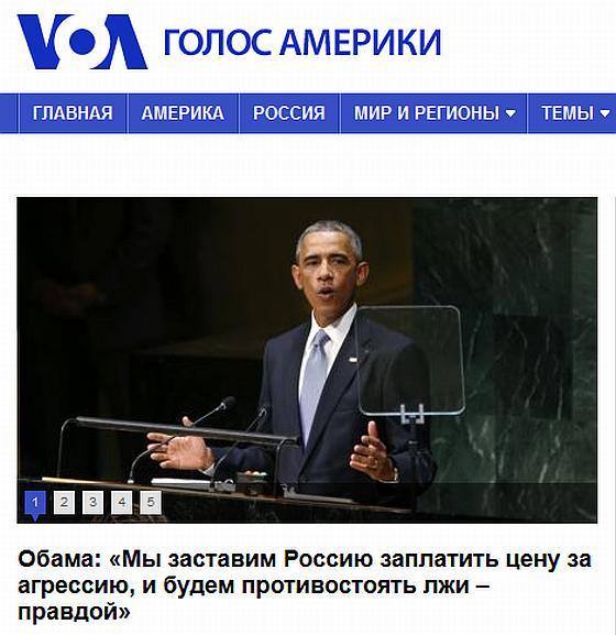 Речь Обамы