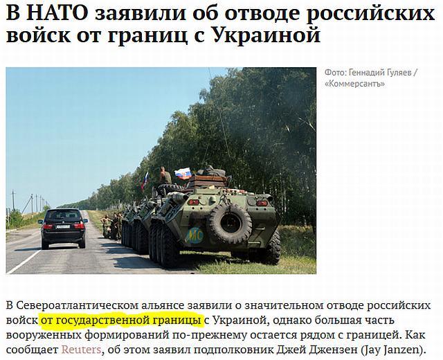 Ложь Ленты.ру