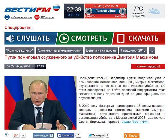 Путин помиловал полковника МВД