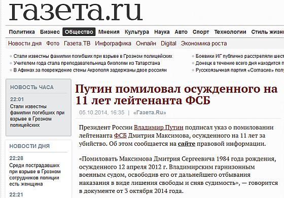 Путин помиловал лейтенанта ФСБ
