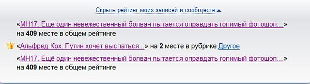 Как редакция ЖЖ Путина бережёт - в Другое
