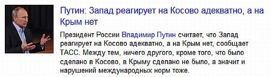 Путин прикидывается дураком