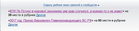 Трусливая редакция ЖЖ