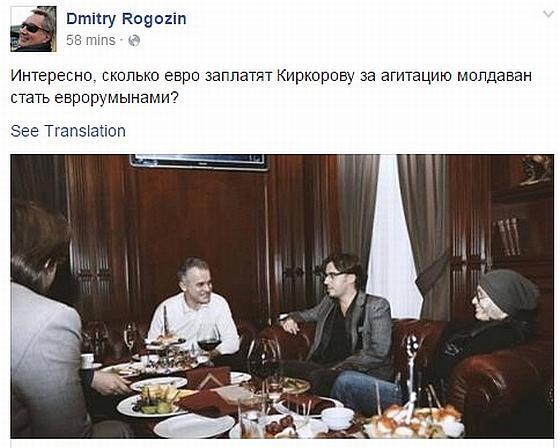Гнев Рогозина