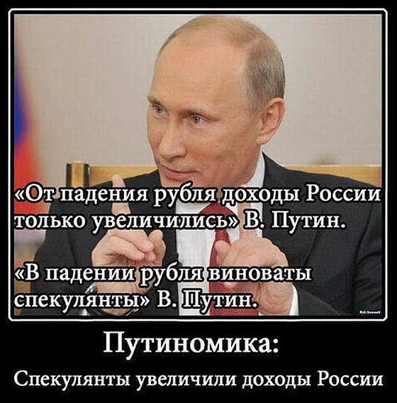 Рублевый парадокс Путина