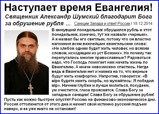 Радуйтесь обвалу рубля!