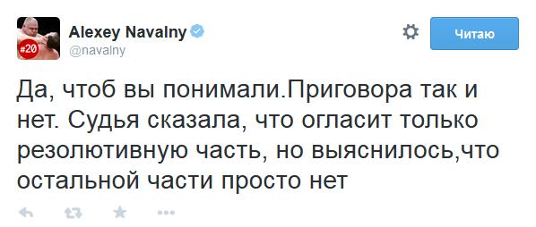 Навальный 10