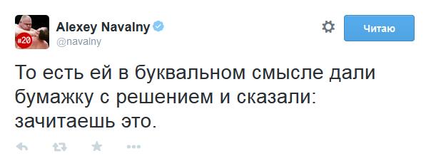 Навальный 20