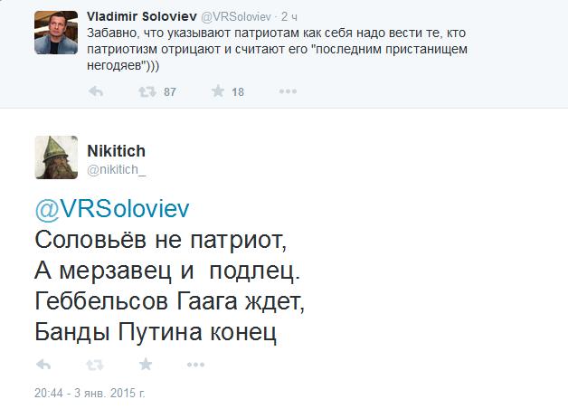 Соловьёв не патриот, а мерзавец и подлец