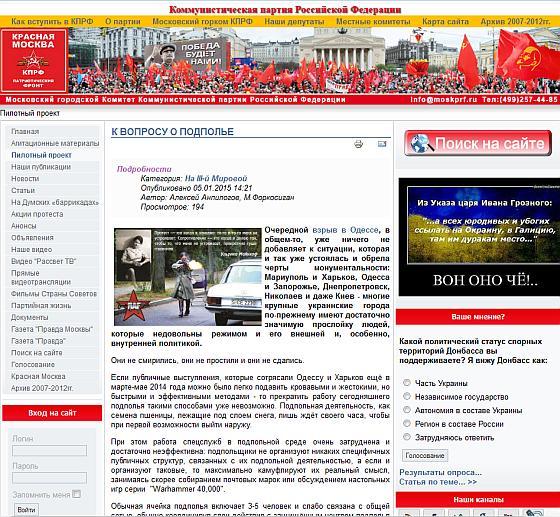Сайт МГК КПРФ