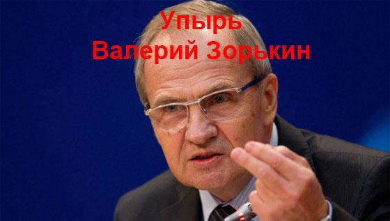 Упырь Валерий Зорькин