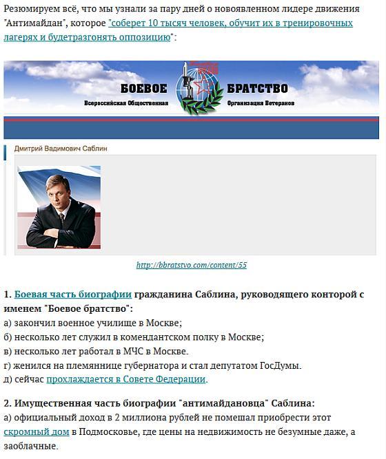 Создатель Антимайдана - жулик и вор