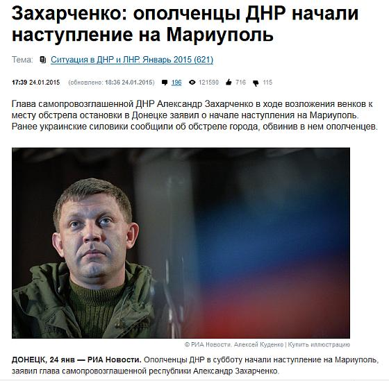 РИА-Новости Захарченко 1