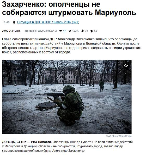 РИА-Новости Захарченко 2