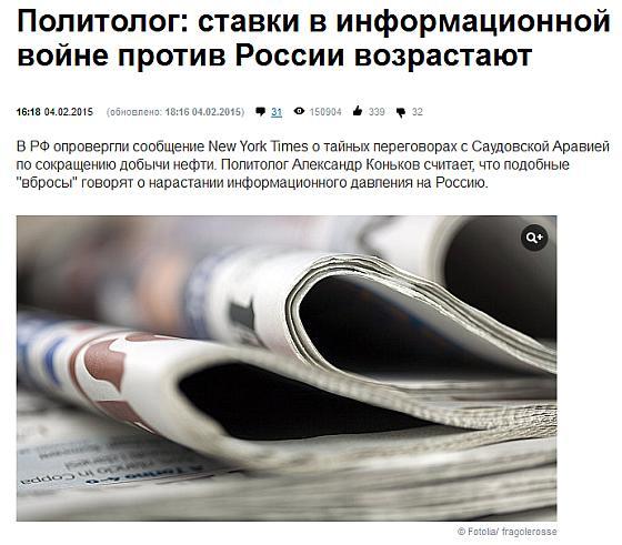 РИА-НОВОСТИ высрали очередного «политолога»
