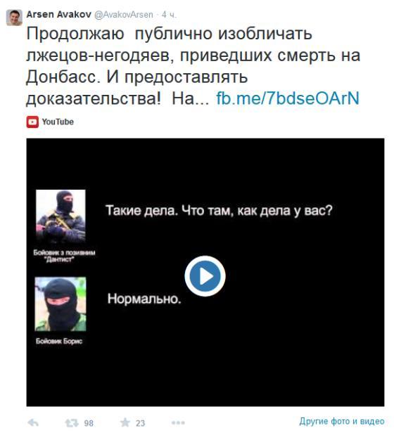 Твиттер Арсена Авакова