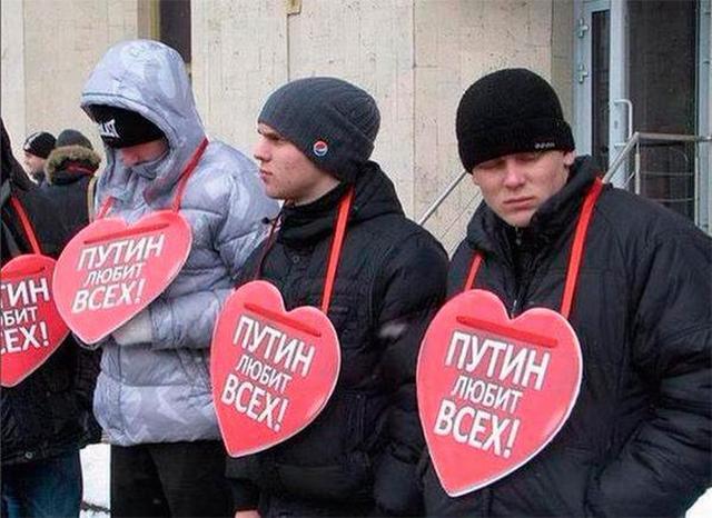 Группа вылюбленных Путиным