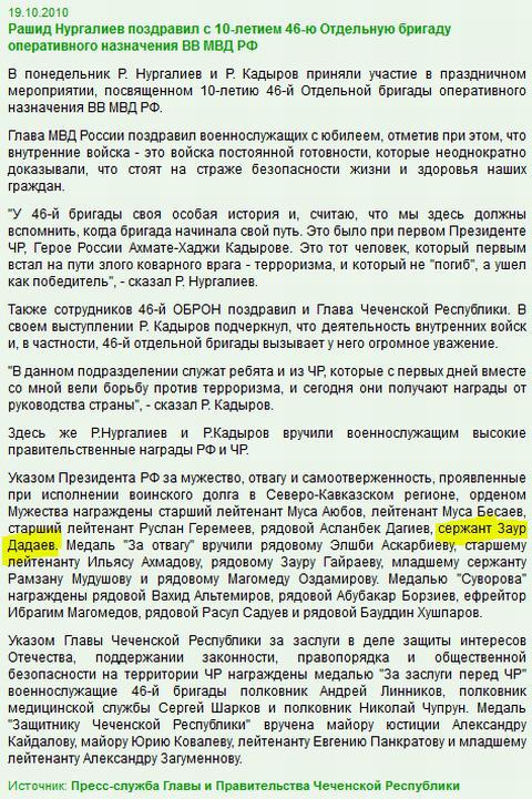 Заур Дадаев награжден орденом Мужества