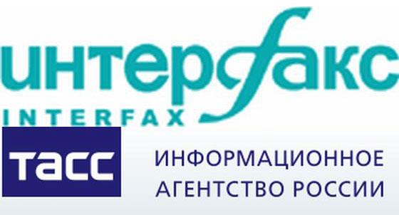 Интефакс-ТАСС