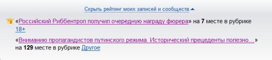 Запись про награду Лаврова в топе 18+