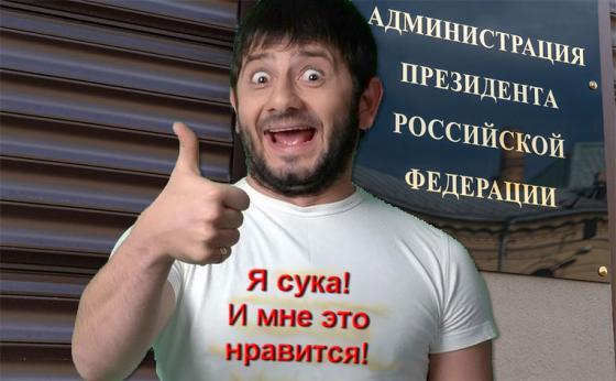 Галустян - сука